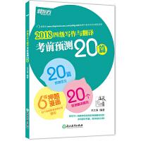 新东方 (2018)四级写作与翻译考前预测20篇