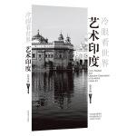 冷眼看世界・艺术印度