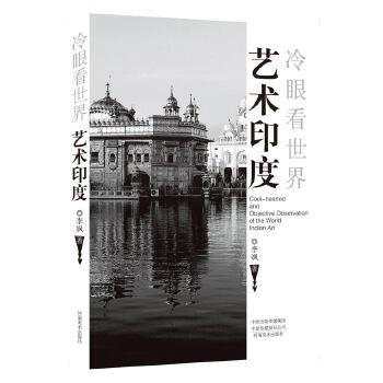 冷眼看世界·艺术印度