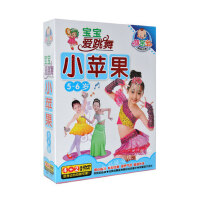 宝宝爱跳舞小苹果儿童歌伴舞正版高清视频舞蹈光盘儿歌6dvd碟片