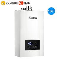 【苏宁易购】NORITZ/能率GQ-16E3FEX 16升恒温燃气热水器 天然气强排式 防冻
