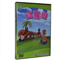 原装正版 动画片 过猴山DVD 上海美术电影制片厂 卡通电影 视频