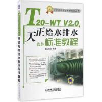 T20-WT V2.0天正给水排水软件标准教程 麓山文化 编著