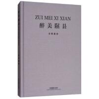 【二手书8成新】醉美隰县 亚明 摄影 中国摄影出版社