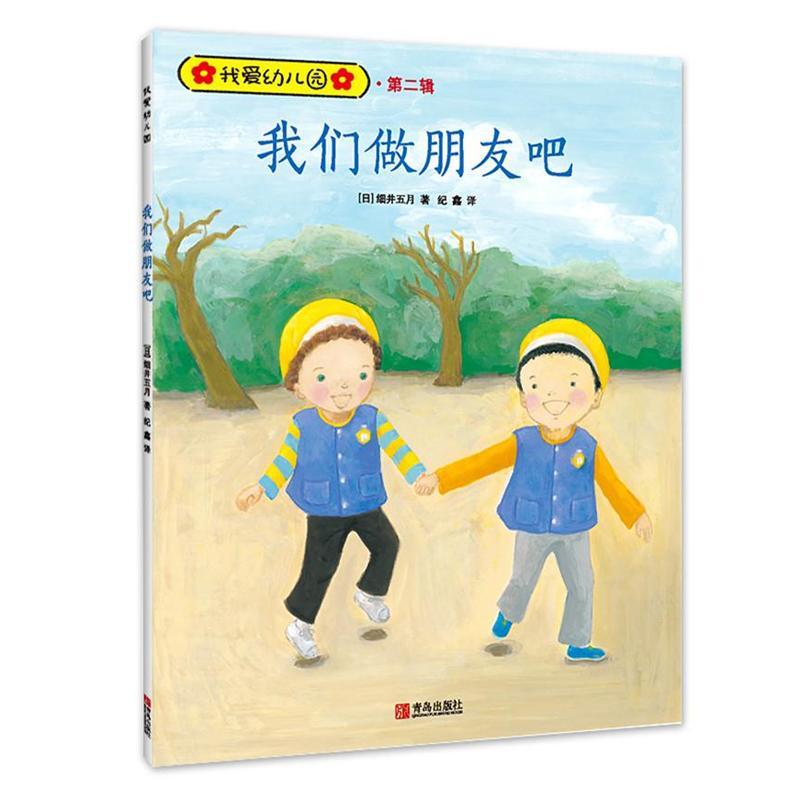 我们做朋友吧-我爱幼儿园-第二辑( 货号:755524900)