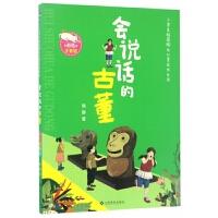 会说话的古董(彩色注音版)/小学生校园阳光心灵成长丛书