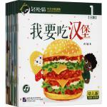 轻松猫中文分级读物幼儿版第3级(10册) 肖宁遥 著