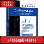 [二手9新]Go程序设计语言 [美]艾伦A.A.多诺万 机械工业出版社