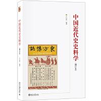 中国近代史史料学(增订本)