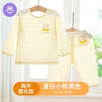 宝宝内衣套装纯棉长袖婴儿空调服薄款分体夏日小熊长袖前开套