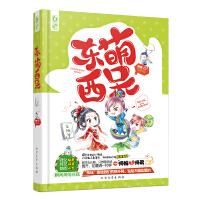 【二手书8成新】东萌西呆 南倾 北方文艺出版社