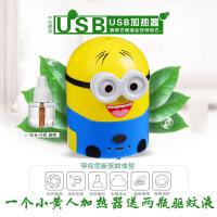 儿童蚊香液加热器小黄人电蚊香器USB车载灭蚊器