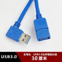 左弯头USB3.0公对母延长线 0.3米侧弯90度键盘鼠标加长线30厘米 其他