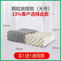 泰国乳胶枕头天然橡胶防螨枕芯一对单人护颈椎双人枕头套 颗粒按摩款大号 买1送1 (店长_)