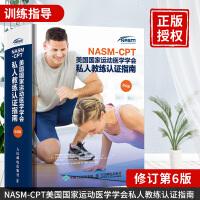 人民邮电:NASM-CPT美国国家运动医学学会私人教练认证指南 第6版