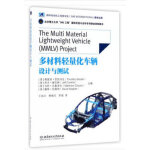 [二手旧书9成新]多材料轻量化车辆设计与测试,[美] 蒂莫西・思凯泽克(Timothy Skszek),[美] 杰夫・