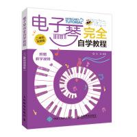 人民邮电:电子琴完全自学教程 二维码视频版