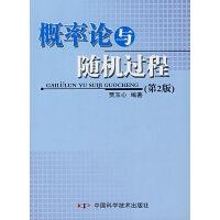 概率论与随机过程(第2版)