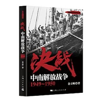 决战:中南解放战争 1949~1950