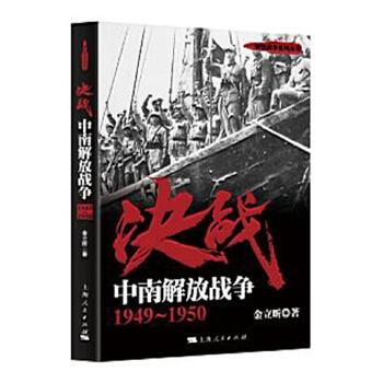 中南解放战争-1949~1950(pdf+txt+epub+azw3+mobi电子书在线阅读下载)