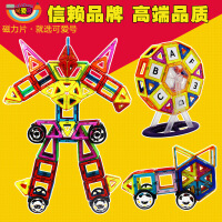 纯磁力片积木 可爱号diy玩具 磁力片套装 拼装儿童益智玩具