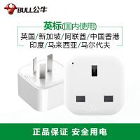 公牛插座转换器转接插头电源充电插座英标 国标转英标 国内使用港行香港版