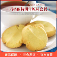 烘焙玛格丽特饼干原料套餐 黄油低筋面粉 做曲奇饼干烘培材料套装