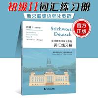 同济大学出版 新求精德语强化教程(第4版)词汇练习册-初级2