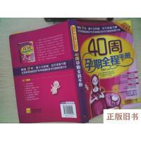 【二手旧书9成新】40周孕期全程手册