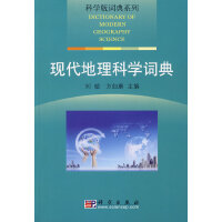 现代地理科学词典