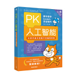 PK人工智能:AI�r代孩子怎能不���程思�S――跟仔爸�WScratch�目制作