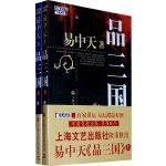 易中天品三国(全二册)
