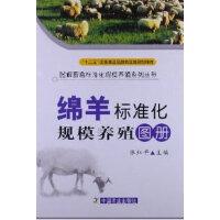 绵羊标准化规模养殖技术图册