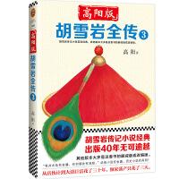 高阳版《胡雪岩全传》3(讲透一代商圣胡雪岩的天才与宿命,经商必读,影响中国一代企业家的经典巨著。马云读了两遍,强烈推荐