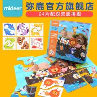 弥鹿(MiDeer)儿童拼图益智早教24片配对拼图宝宝纸质拼板 儿童双面拼图-诺亚方舟MD3038