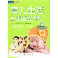 【正版二手书9成新左右】育儿生活速查全典 王若薇 中国人口出版社
