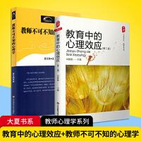 教育中的心理效应 第二版+教师不可不知的心理学 全2册 心理学效应的详析 适用于教师教学管理工作 教师教育课程