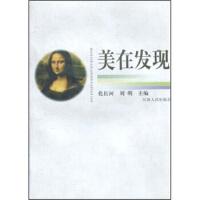 【二手书8成新】美在发现 化长河,刘明 河南人民出版社