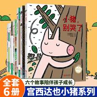 全6册宫西达也小猪系列恐龙书第二辑正义之士绘本狼与小猪别哭了你看起来好像很好吃3-4-5-6-7-8周岁书籍宝宝儿童故事