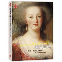 【二手旧书9成新】断头王后玛丽・安托瓦内特传(奥)斯茨威格人民文学出版社9787020123421