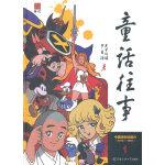 童话往事1――中国译制动画片(1979-1987)