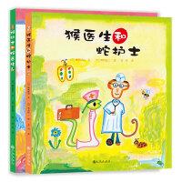 猴医生和蛇护士系列