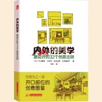 内外的美学-窗设计的32个创意法则 日本专家编辑 住宅建筑窗户门洞设计基础理论与创新书籍
