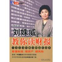 【二手书8成新】刘姝威教你读财报 刘姝威 机械工业出版社