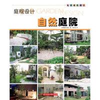 [二手旧书9成新],私家庭院设计系列:自然庭院(教你用自然的素材装点出美丽的花园),日本靓丽出版社,978756097