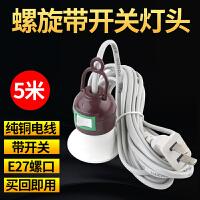【好货优选】灯头带线灯口灯座延长线E27开关LED螺口灯泡插头悬吊式简易灯节能