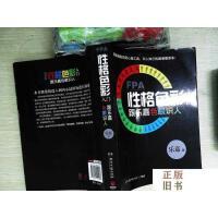 【二手旧书9成新】FPA性格色彩入门:跟乐嘉色眼识人