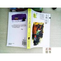 【二手旧书9成新】黄蓓佳倾情小说系列:小船小船(第3版)