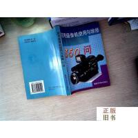 【二手旧书9成新】家用摄像机使用与维修350问