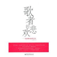 歌者的悲欢――全面解读唐代诗人